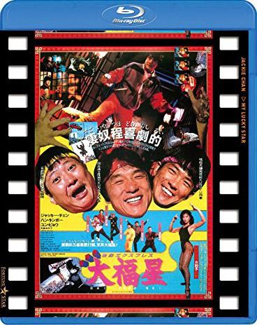香港発活劇エクスプレス 大福星 日本劇場公開版 (ブルーレイディスク)