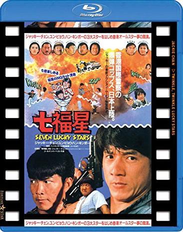 七福星 日本劇場公開版 (ブルーレイディスク)
