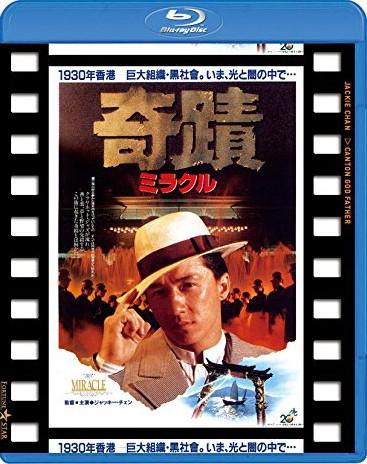 奇蹟 ミラクル 日本劇場公開版 (ブルーレイディスク)