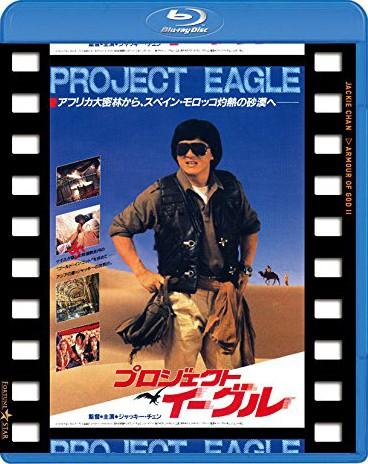 プロジェクト・イーグル 日本劇場公開版 (ブルーレイディスク)