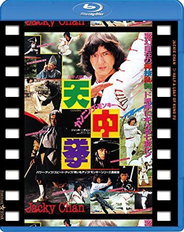 カンニング・モンキー/天中拳 日本劇場公開版 (ブルーレイディスク)