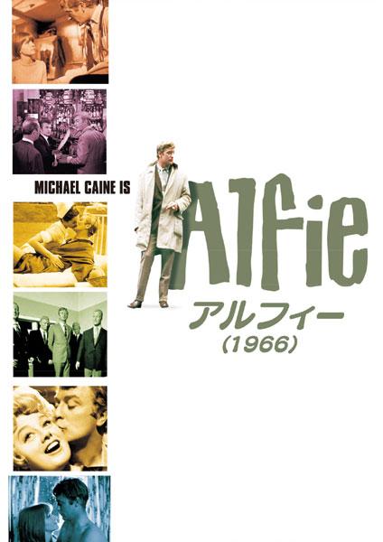 アルフィー(1966) (ハッピー・ザ・ベスト)