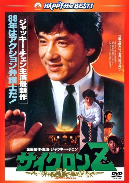 サイクロンZ 日本語吹替収録版 (ハッピー・ザ・ベスト)