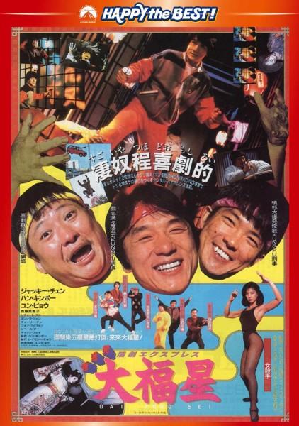 香港発活劇エクスプレス 大福星 日本語吹替収録版 (ハッピー・ザ・ベスト)