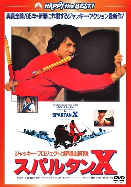 スパルタンX 日本語吹替収録版 (ハッピー・ザ・ベスト)