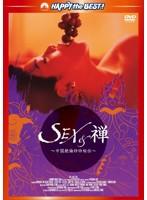 SEX&禅〜中国絶倫珍珍秘伝〜 デジタル・リマスター版
