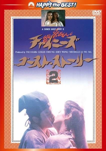 チャイニーズ・ゴースト・ストーリー2