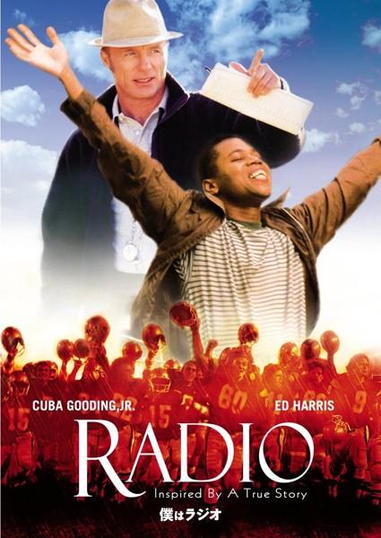 僕はラジオ