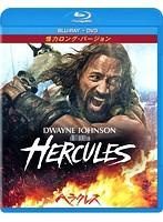 ヘラクレス 怪力ロング・バージョン【2枚組】 (ブルーレイディスク+DVDセット)