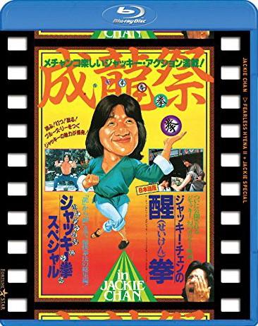 成龍祭 醒拳+ジャッキー拳スペシャル 日本劇場公開2本立セット (ブルーレイディスク)