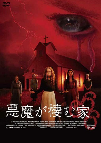 悪魔が棲む家666