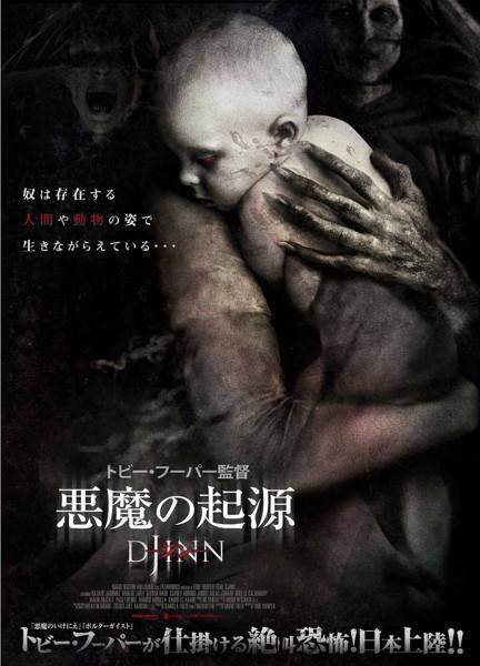 悪魔の起源-ジン-