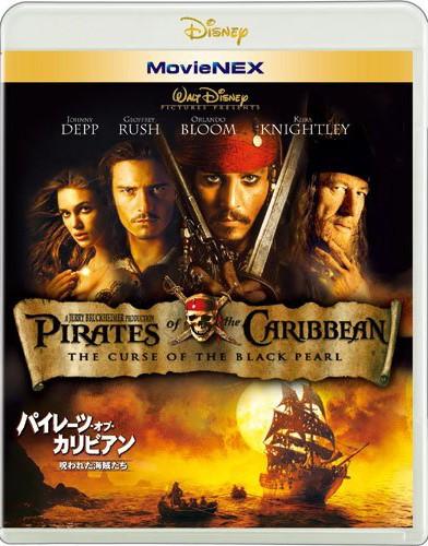 パイレーツ・オブ・カリビアン/呪われた海賊たち MovieNEX (ブルーレイ+DVD+デジタルコピー(クラウド対応)+MovieNEXワールド)