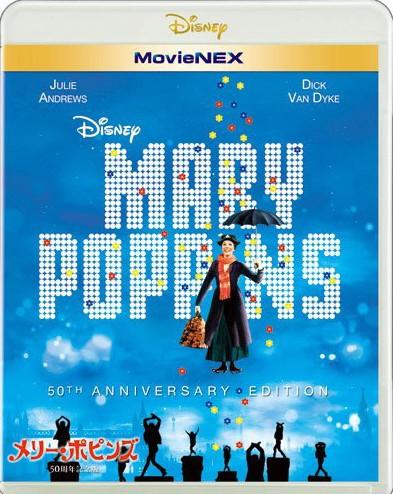 メリー・ポピンズ 50周年記念版 MovieNEX (ブルーレイ+DVD+デジタルコピー(クラウド対応)+MovieNEXワールド)