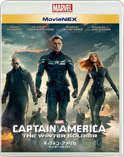 キャプテン・アメリカ/ウィンター・ソルジャー MovieNEX (ブルーレイ+DVD+デジタルコピー(クラウド対応)+MovieNEXワールド)