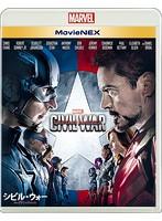 シビル・ウォー/キャプテン・アメリカ (ブルーレイ+DVD+デジタルコピー(クラウド対応)+MovieNEXワールド)