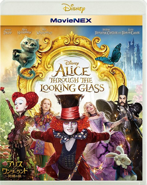 アリス・イン・ワンダーランド/時間の旅 (ブルーレイ+DVD+デジタルコピー(クラウド対応)+MovieNEXワールド)