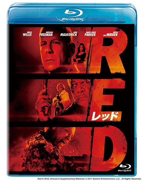 RED/レッド (ブルーレイディスク)