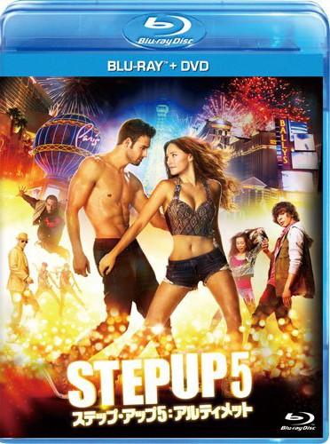 ステップ・アップ5:アルティメット (ブルーレイディスク+DVDセット)