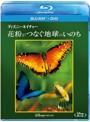 ディズニーネイチャー/花粉がつなぐ地球のいのち (ブルーレイディスク+DVDセット)