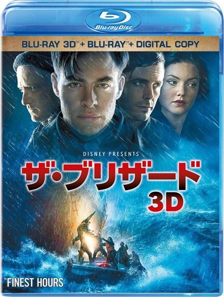 ザ・ブリザード 3Dスーパー・セット(ブルーレイディスク 2枚組/デジタルコピー付き)