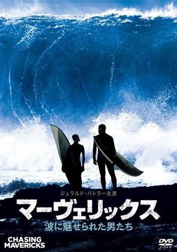マーヴェリックス/波に魅せられた男たち DVD