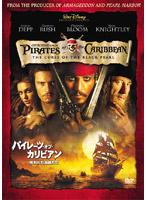 パイレーツ・オブ・カリビアン/呪われた海賊たち[VWDS-3273][DVD] 製品画像