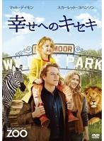 幸せへのキセキ[FXBNG-52215][DVD]