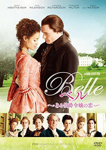 ベル-ある伯爵令嬢の恋-