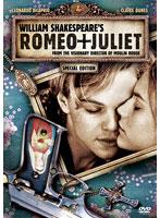 ロミオ&ジュリエット 特別編 (初回限定生産)