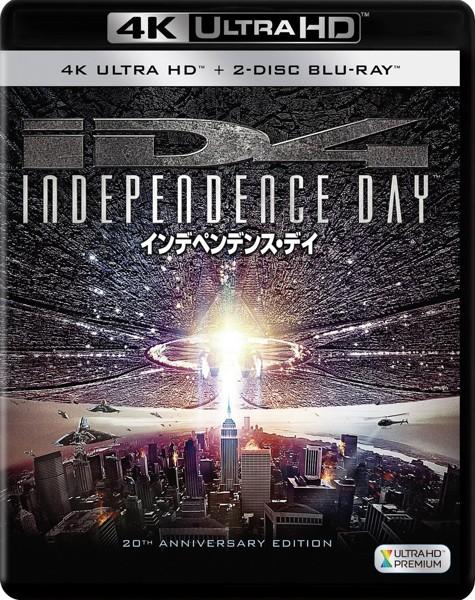 インデペンデンス・デイ (4K ULTRA HD+2Dブルーレイディスク)