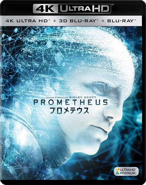 プロメテウス (4K ULTRA HD+3D+2Dブルーレイディスク)