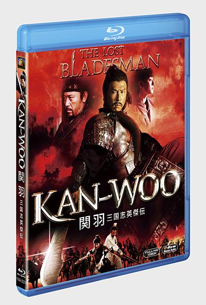 KAN-WOO/関羽 三国志英傑伝 (ブルーレイディスク)