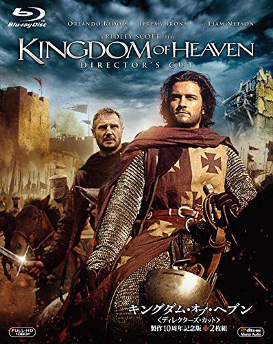キングダム・オブ・ヘブン ディレクターズ・カット 製作10周年記念版 (ブルーレイディスク)