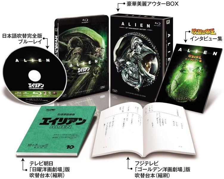 エイリアン 日本語吹替完全版 コレクターズ・ブルーレイBOX(初回限定生産 ブルーレイディスク)