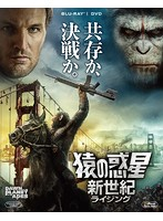猿の惑星:新世紀(ライジング) 2枚組〔初回生産限定〕 (ブルーレイディスク&DVD)