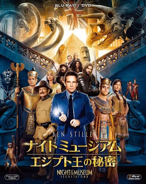 ナイト ミュージアム/エジプト王の秘密(初回限定生産 ブルーレイディスク+DVD)