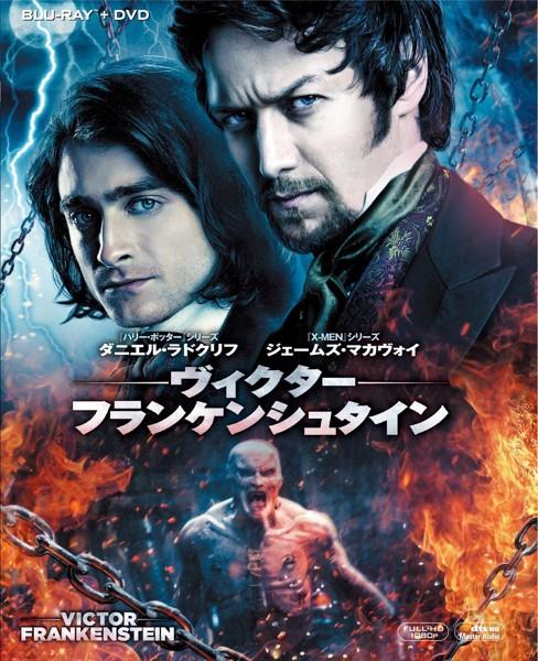 ヴィクター・フランケンシュタイン (初回生産限定 ブルーレイディスク&DVD 2枚組)