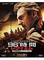 96時間/レクイエム<非情無情ロング・バージョン> 2枚組[初回生産限定] (ブルーレイディスク&DVD)