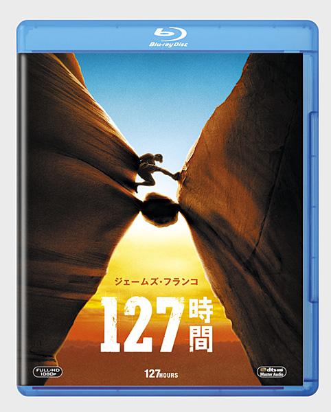 127時間 (ブルーレイディスク)