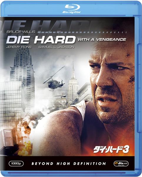 ダイ・ハード3 (ブルーレイディスク)