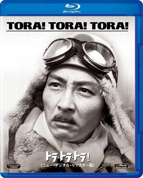 トラ・トラ・トラ! (ニュー・デジタル・リマスター版 ブルーレイディスク)