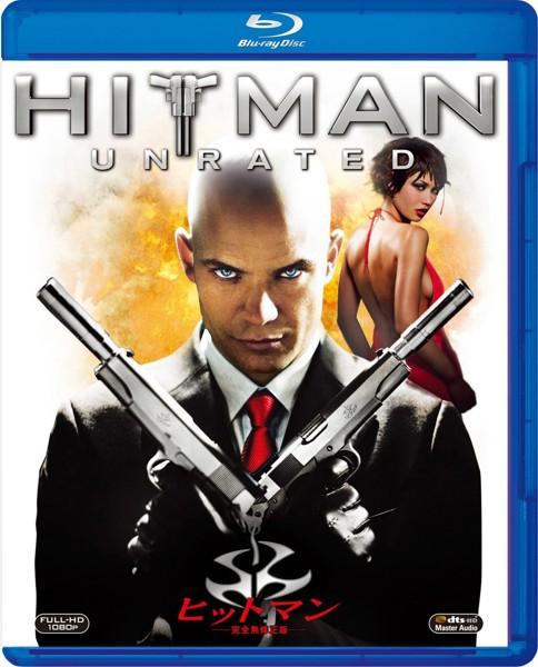 ヒットマン 完全無修正版 (ブルーレイディスク)
