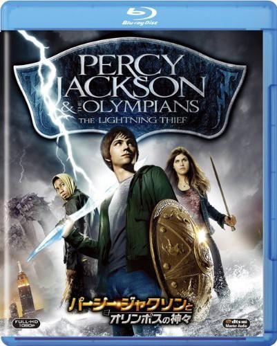 パーシー・ジャクソンとオリンポスの神々 (ブルーレイディスク)