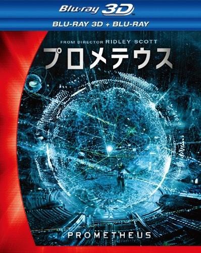 プロメテウス 3D・2Dブルーレイセット (ブルーレイディスク)