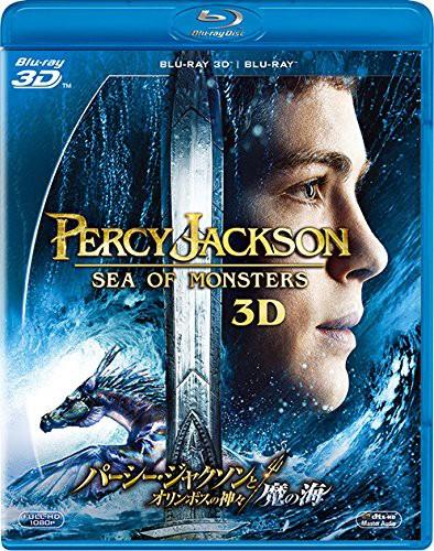 パーシー・ジャクソンとオリンポスの神々:魔の海 (3D・2Dブルーレイディスクセット 2枚組)