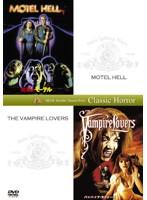 地獄のモーテル+バンパイア・ラヴァーズ