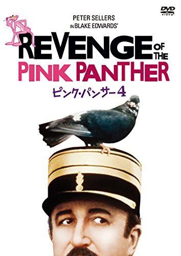 ピンク・パンサー4 [数量限定生産]