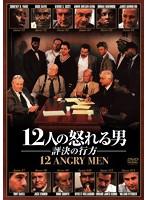 12人の怒れる男/評決の行方