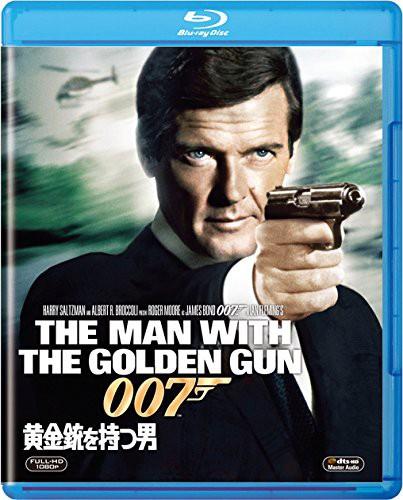 黄金銃を持つ男 (ブルーレイディスク)
